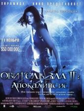 Смотреть фильм Обитель зла 2: Апокалипсис