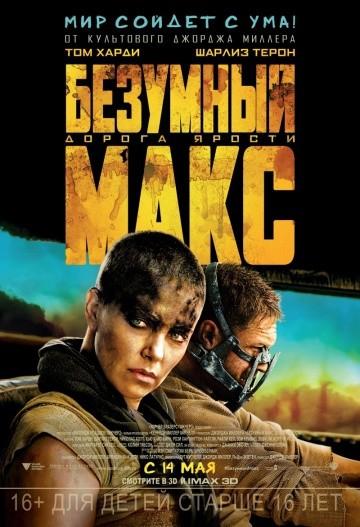Смотреть фильм Безумный Макс: Дорога ярости