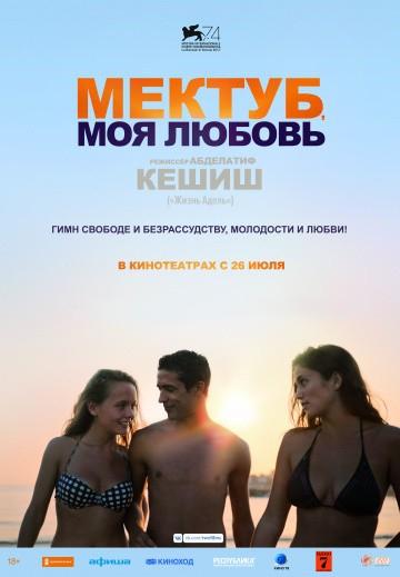 Смотреть фильм Мектуб, моя любовь