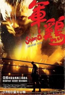 Смотреть фильм Шамо