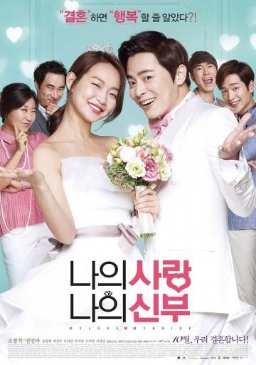 Смотреть фильм Моя любовь, моя невеста