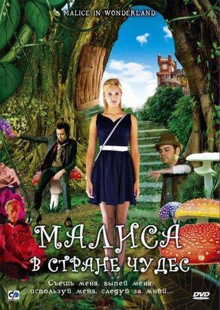 Смотреть фильм Малиса в стране чудес