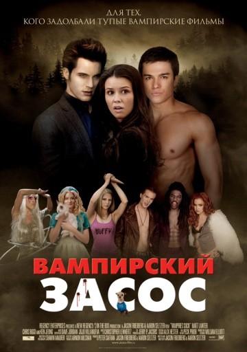 Смотреть фильм Вампирский засос