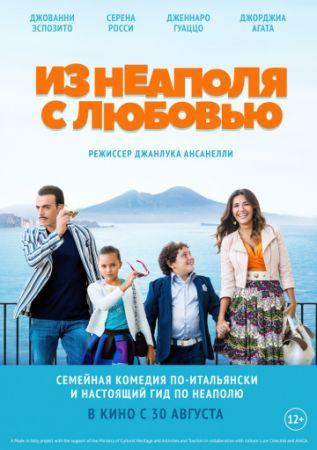 Смотреть фильм Из Неаполя с любовью