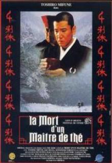 Смотреть фильм Смерть мастера чайной церемонии