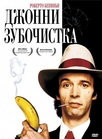 Смотреть фильм Джонни-Зубочистка
