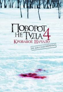 Смотреть фильм Поворот не туда 4: Кровавое начало