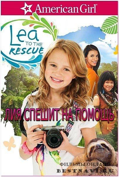 Смотреть фильм Лия спешит на помощь