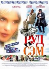 Смотреть фильм Руд и Сэм