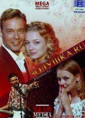 Смотреть фильм Золушка.ru