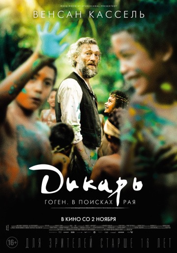 Смотреть фильм Дикарь