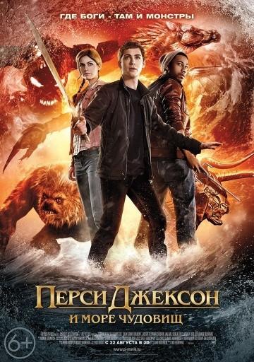 Смотреть фильм Перси Джексон и Море чудовищ