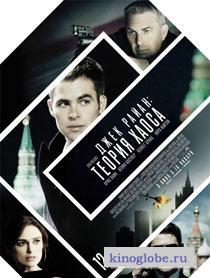 Смотреть фильм Джек Райан: Теория хаоса
