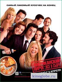 Смотреть фильм Американский пирог: Все в сборе