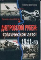Смотреть фильм Днепровский рубеж