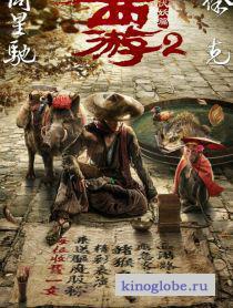 Смотреть фильм Путешествие на Запад: Демоны