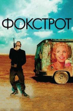 Смотреть фильм Фокстрот