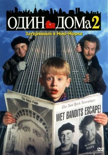 Смотреть фильм Один дома 2: Затерянный в Нью-Йорке
