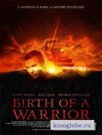 Смотреть фильм Рождение воина
