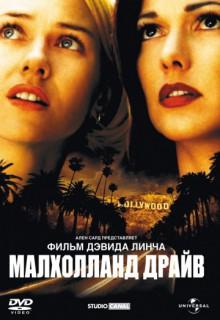 Смотреть фильм Малхолланд Драйв