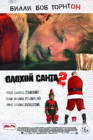 Смотреть фильм Плохой Санта 2