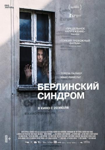 Смотреть фильм Берлинский синдром
