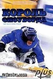 Смотреть фильм Король сноуборда