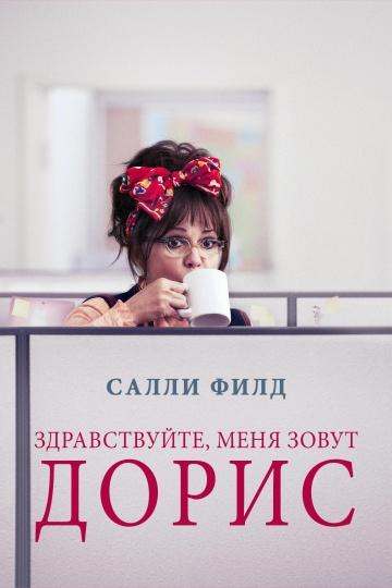 Смотреть фильм Здравствуйте, меня зовут Дорис