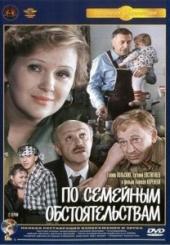 Смотреть фильм По семейным обстоятельствам