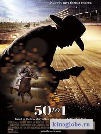 Смотреть фильм Пятьдесят к одному