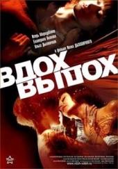Смотреть фильм Вдох-выдох
