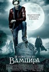 Смотреть фильм История одного вампира