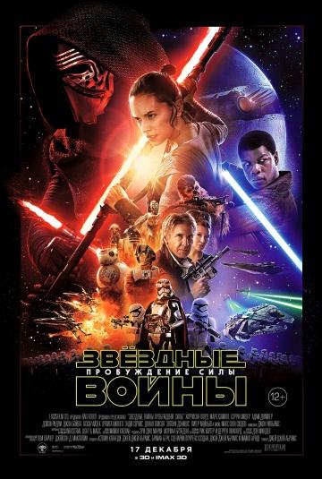 Смотреть фильм Звёздные войны: Пробуждение силы