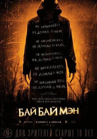 Смотреть фильм БайБайМэн