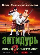 Смотреть фильм Антидурь