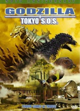 Годзилла, Мотра, Мехагодзилла: Спасите Токио