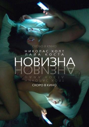 Смотреть фильм Новизна