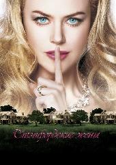 Смотреть фильм Степфордские жены