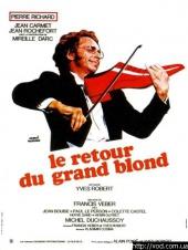 Смотреть фильм Возвращение высокого блондина