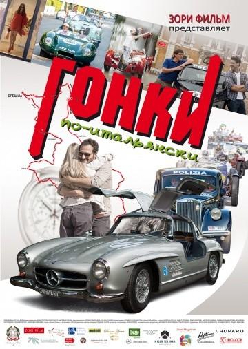 Смотреть фильм Гонки по-итальянски