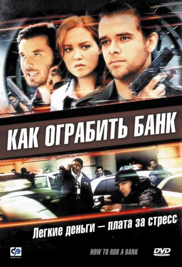 Смотреть фильм Как ограбить банк