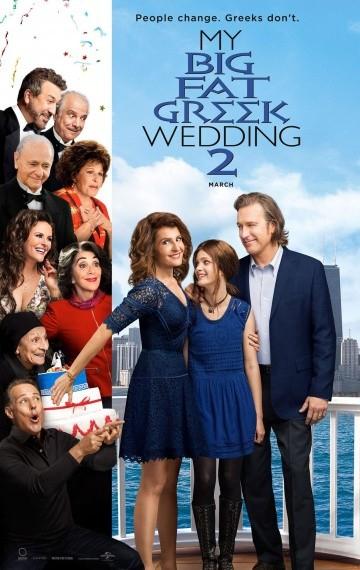 Смотреть фильм Моя большая греческая свадьба 2