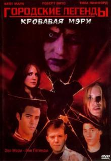 Смотреть фильм Городские легенды 3: Кровавая Мэри