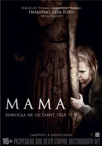Смотреть фильм Мама