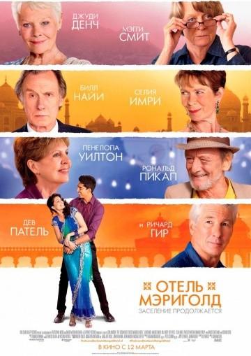 Смотреть фильм Отель «Мэриголд». Заселение продолжается