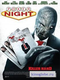 Смотреть фильм Ночь покера