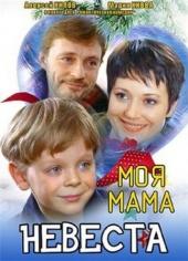 Смотреть фильм Моя мама невеста