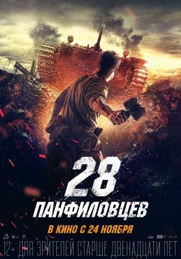Смотреть фильм 28 панфиловцев