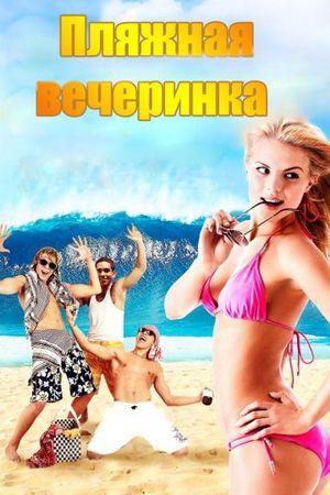 Смотреть фильм Пляжная вечеринка