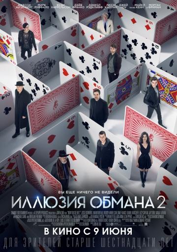 Смотреть фильм Иллюзия обмана 2